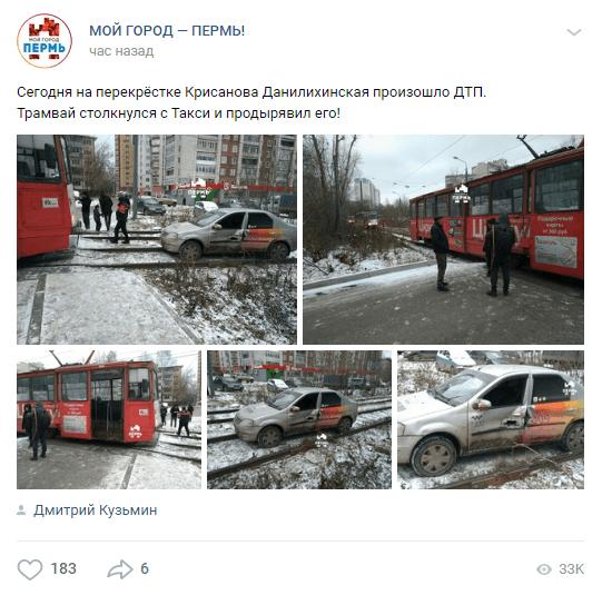 В Перми трамвай столкнулся с такси