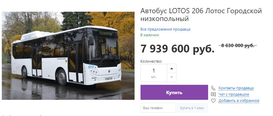«Золотые» автобусы