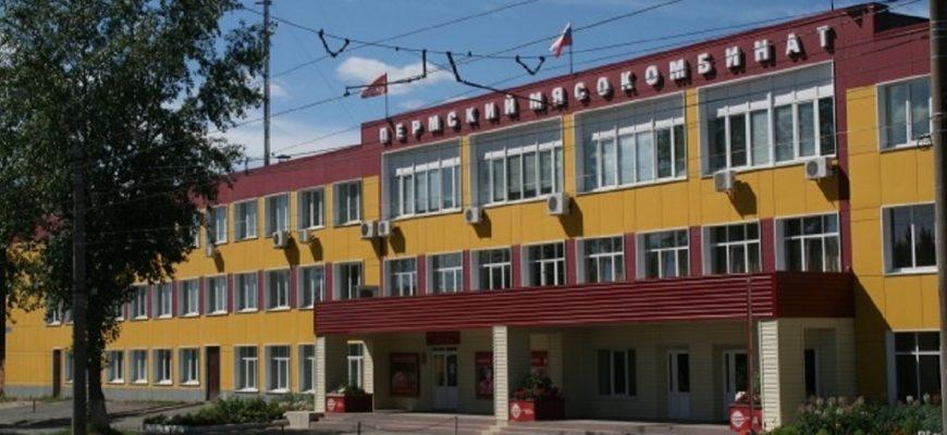 В Перми идет демонтаж мясокомбината