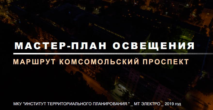 «Челябинский» свет для пермского Компроса