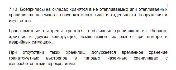 Склад боеприпасов на Бахаревке будет частично подземным
