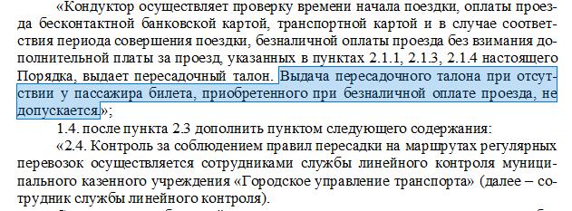 В Перми меняются правила бесплатной пересадки в общественном транспорте