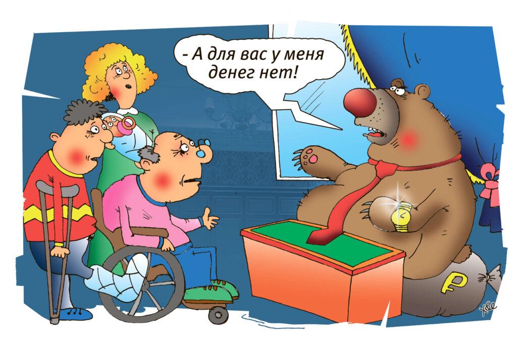 «Источник средств не определен». Как «Единая Россия» блокирует выплаты простым людям