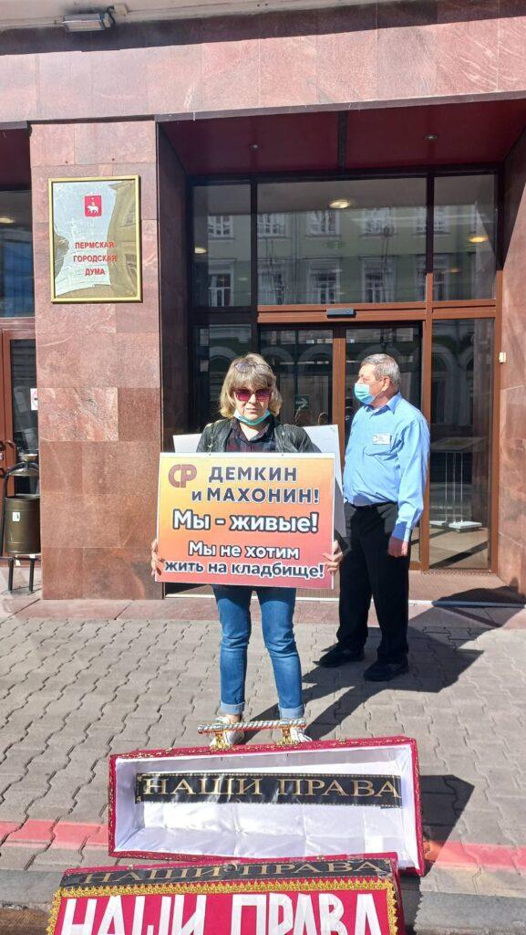 В Перми прошли акции против строительства Восточного кладбища